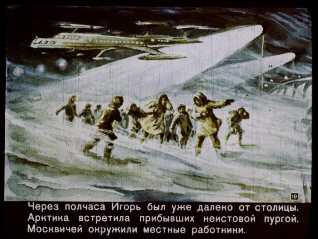 Как представляли 2017 год в СССР: диафильм 19