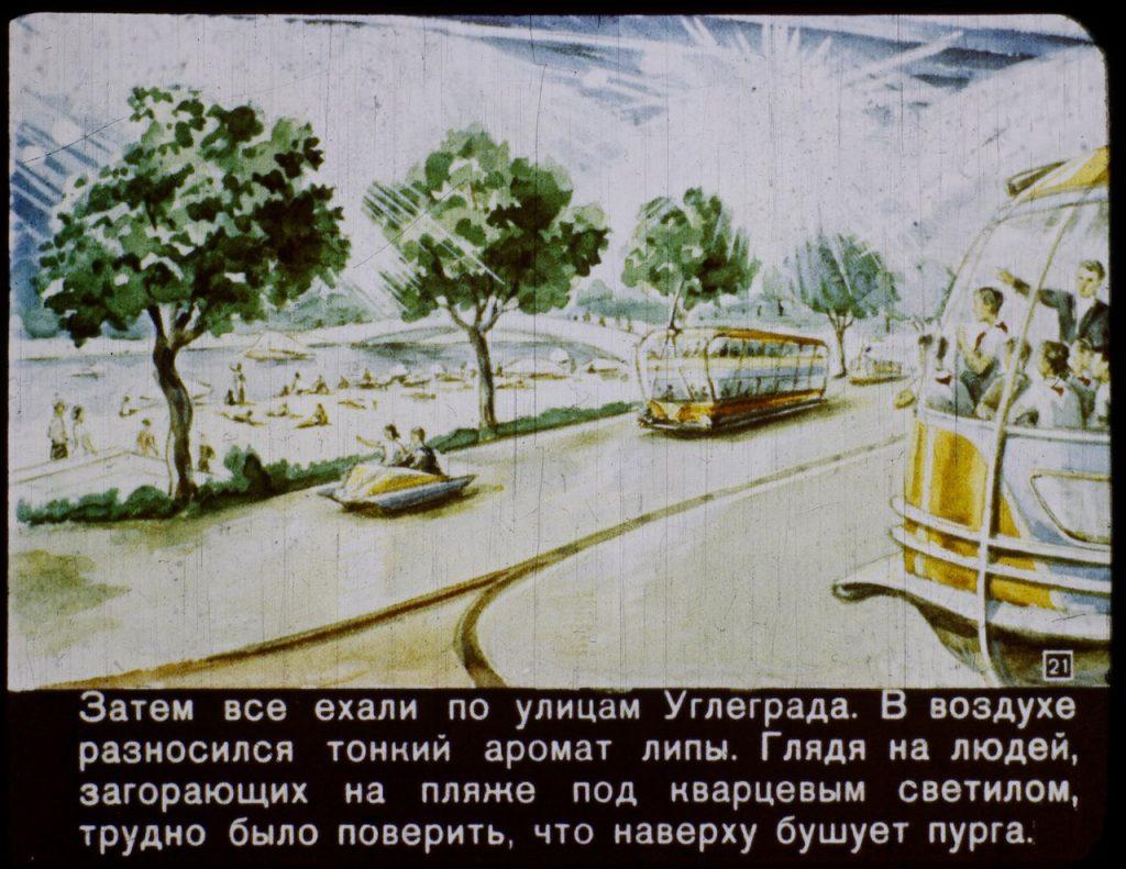 Как представляли 2017 год в СССР: диафильм 21