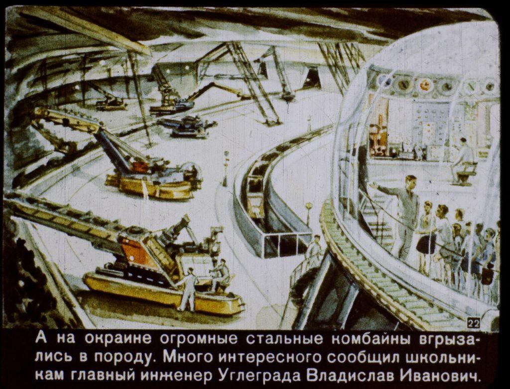 Как представляли 2017 год в СССР: диафильм 22