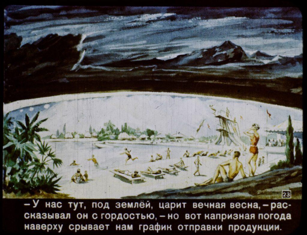 Как представляли 2017 год в СССР: диафильм 23