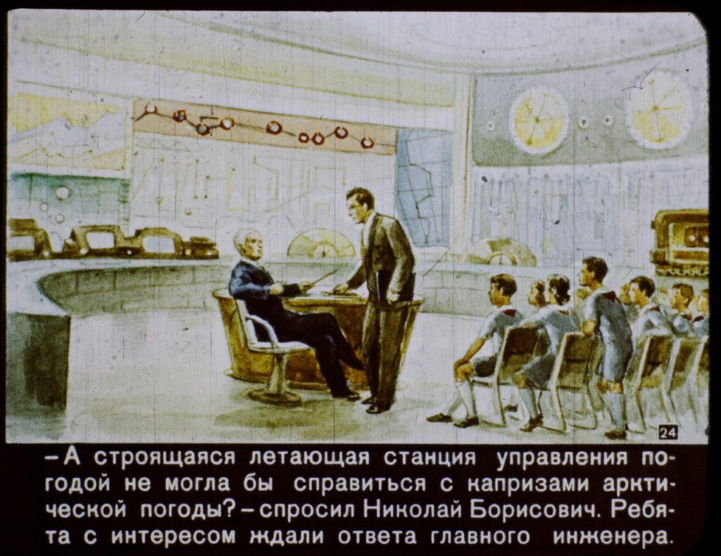 Как представляли 2017 год в СССР: диафильм 24