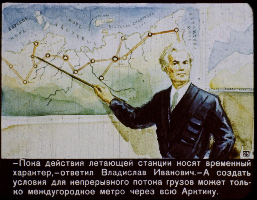 Как представляли 2017 год в СССР: диафильм 25