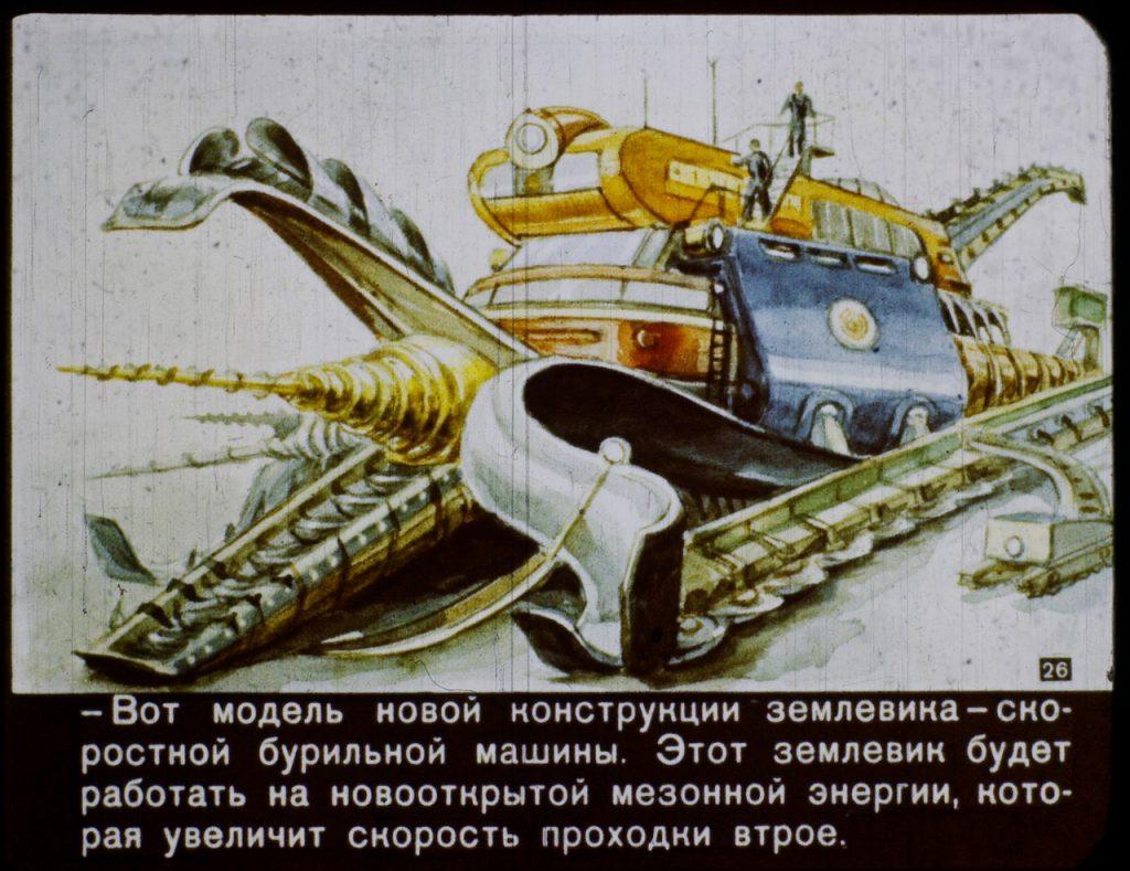 Как представляли 2017 год в СССР: диафильм 26
