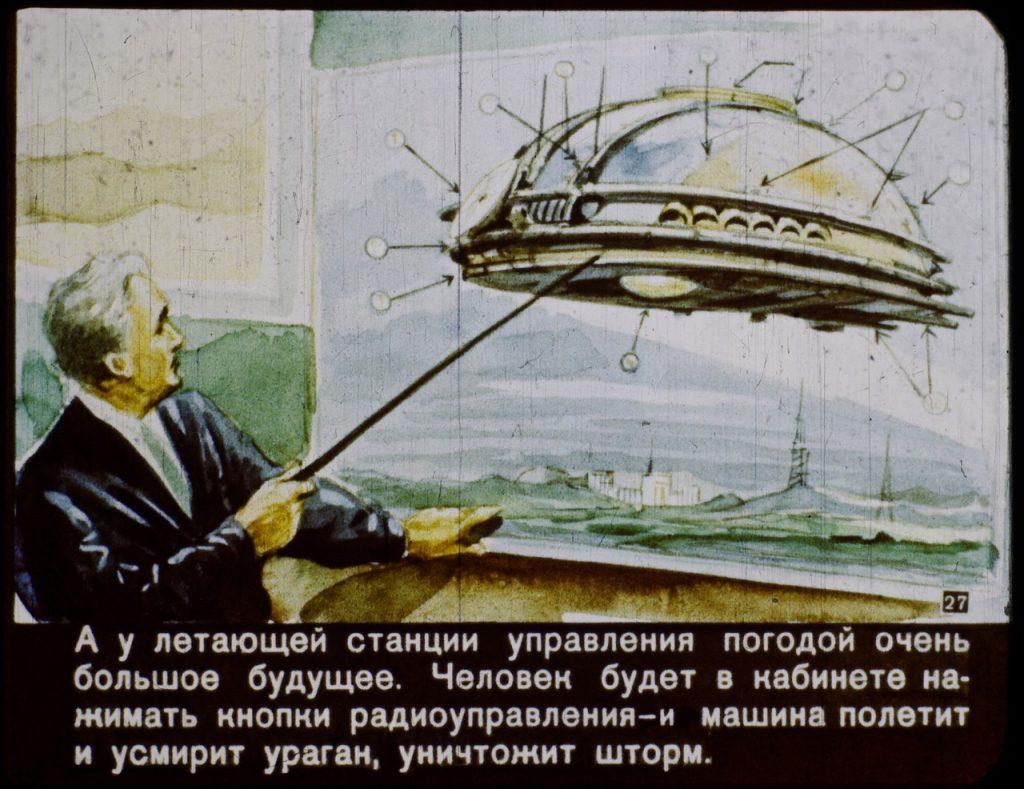 Как представляли 2017 год в СССР: диафильм 27