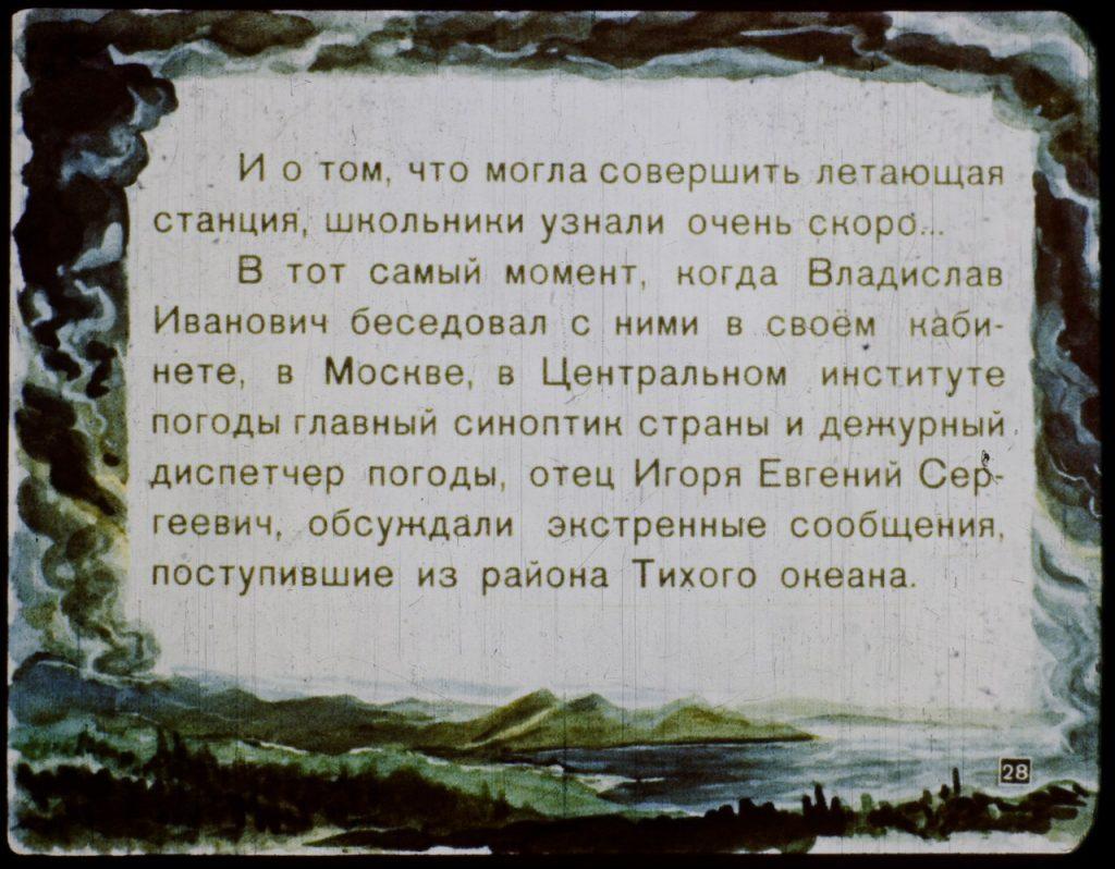 Как представляли 2017 год в СССР: диафильм 28