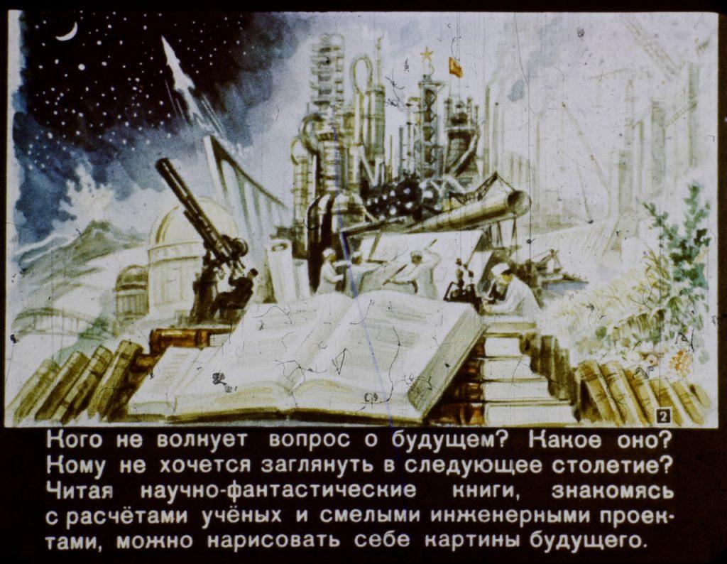 Как представляли 2017 год в СССР: диафильм 2