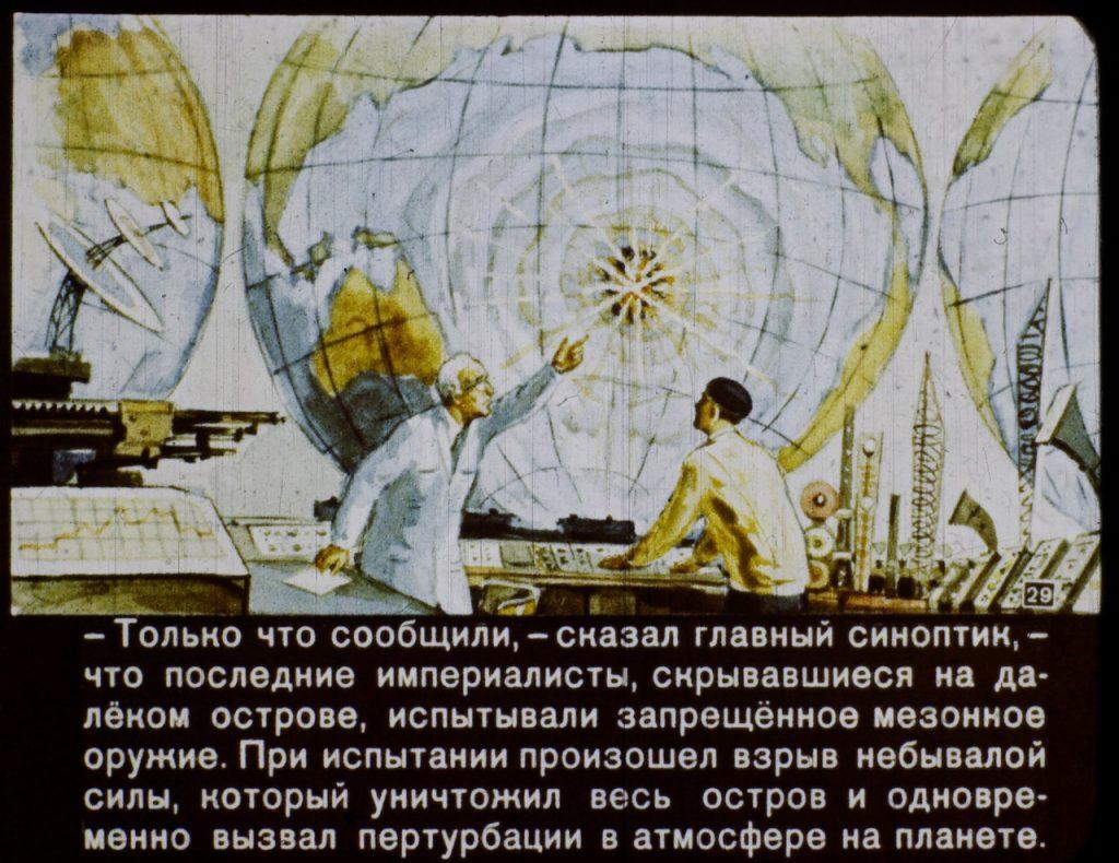 Как представляли 2017 год в СССР: диафильм 29
