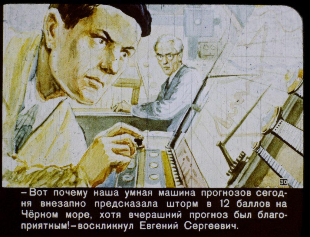 Как представляли 2017 год в СССР: диафильм 30