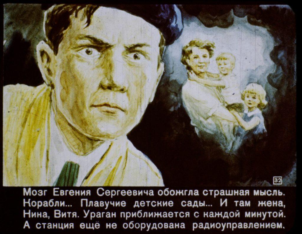 Как представляли 2017 год в СССР: диафильм 31