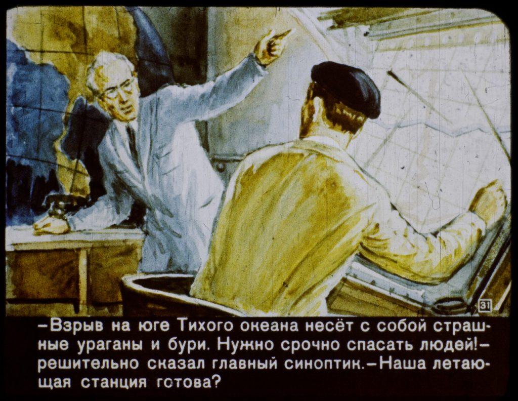 Как представляли 2017 год в СССР: диафильм 32
