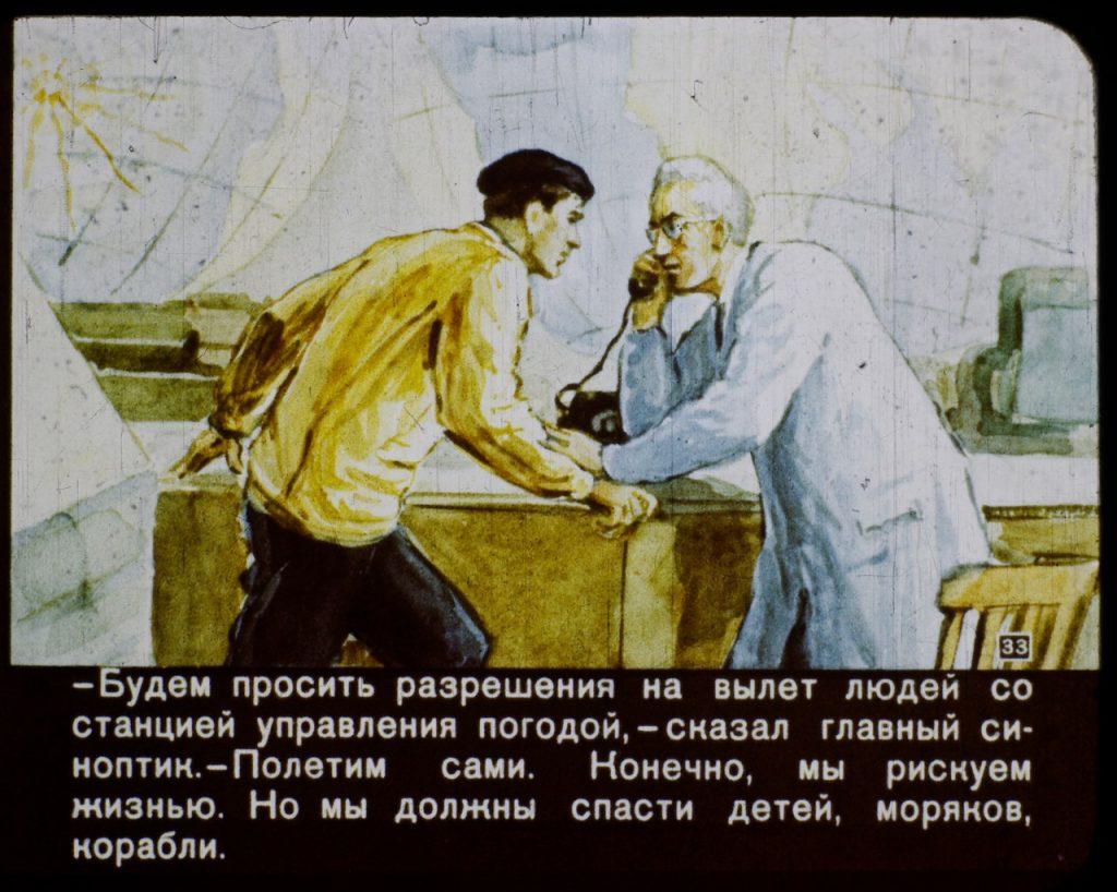 Как представляли 2017 год в СССР: диафильм 33