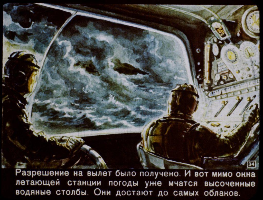 Как представляли 2017 год в СССР: диафильм 34