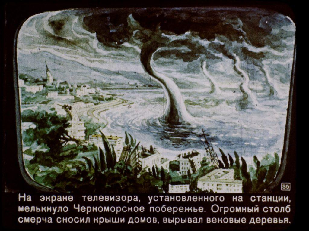 Как представляли 2017 год в СССР: диафильм 35