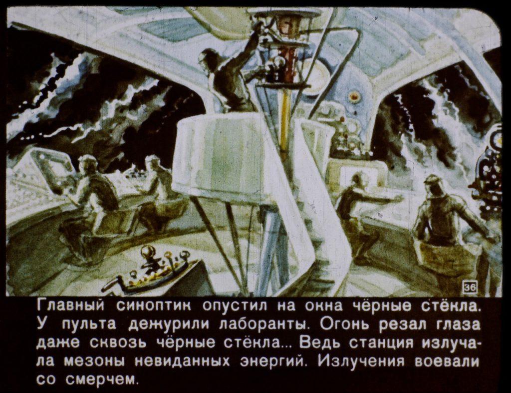 Как представляли 2017 год в СССР: диафильм 36