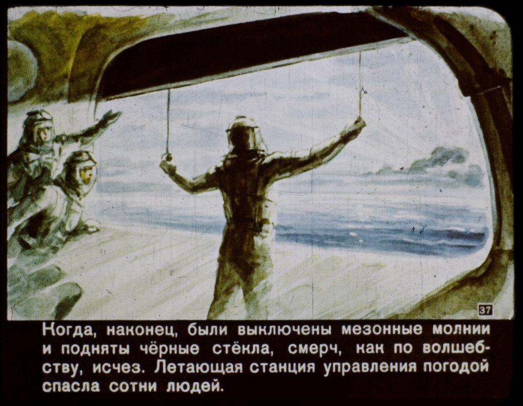 Как представляли 2017 год в СССР: диафильм 37