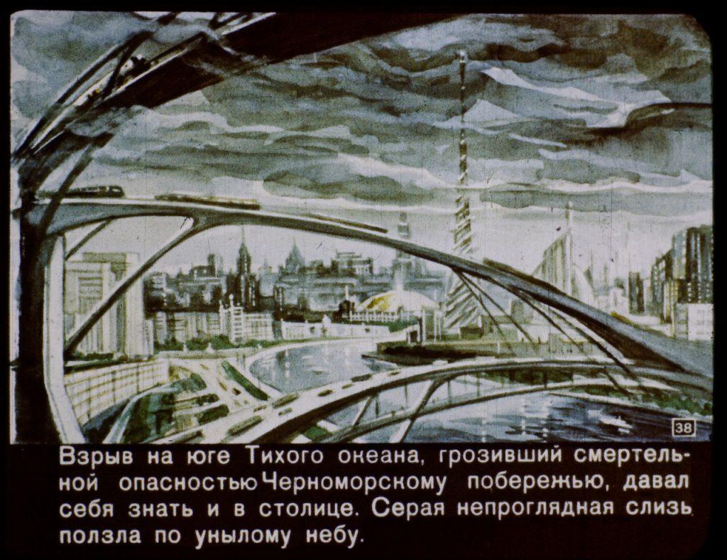 Как представляли 2017 год в СССР: диафильм 38