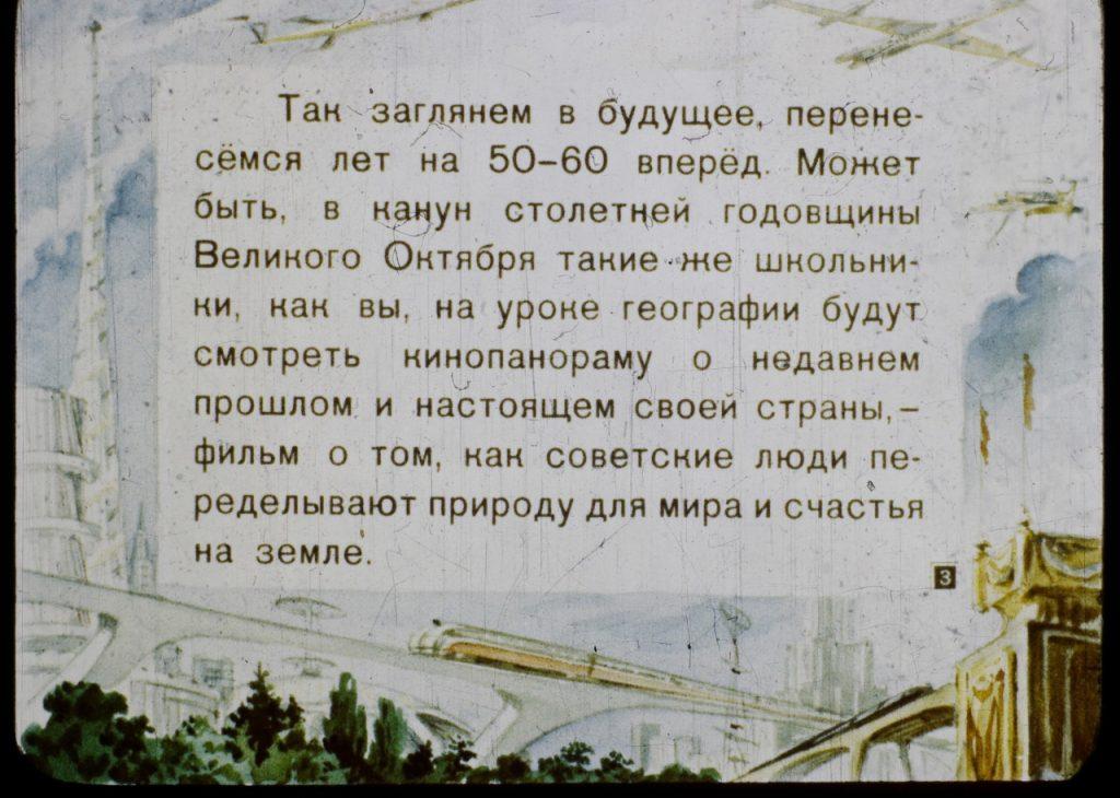 Как представляли 2017 год в СССР: диафильм 3