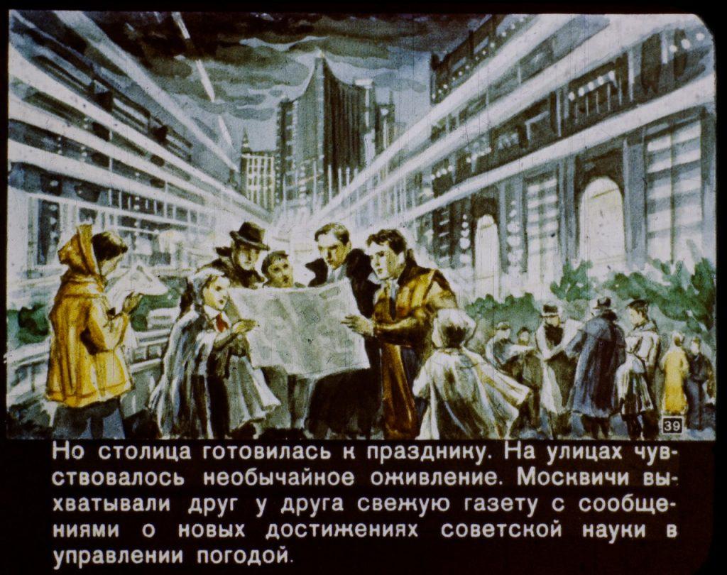 Как представляли 2017 год в СССР: диафильм 39