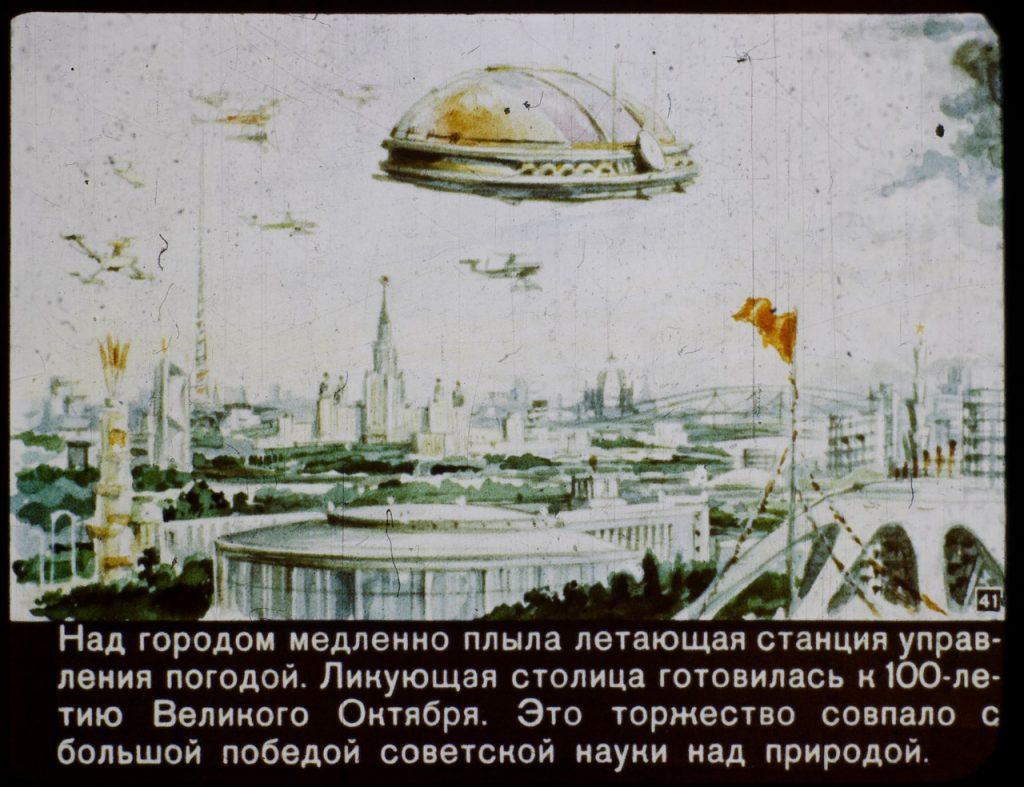 Как представляли 2017 год в СССР: диафильм 41