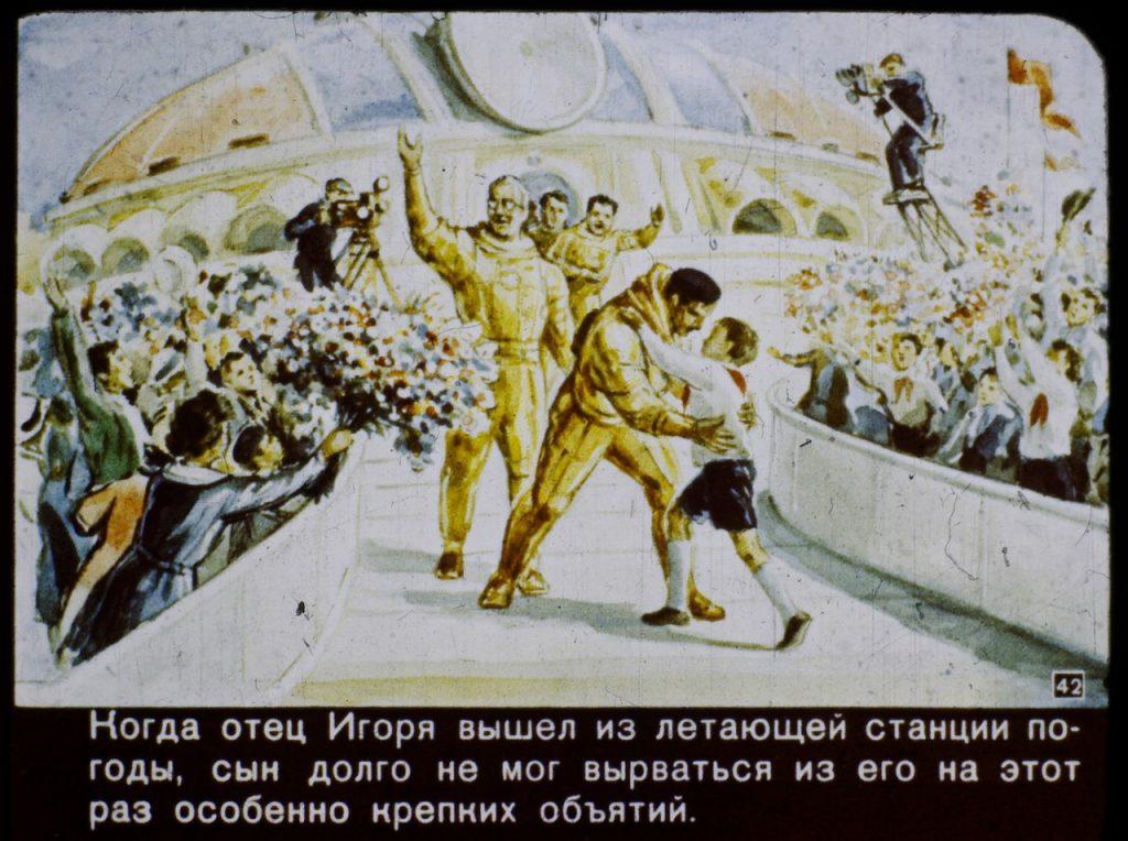 Как представляли 2017 год в СССР: диафильм 42