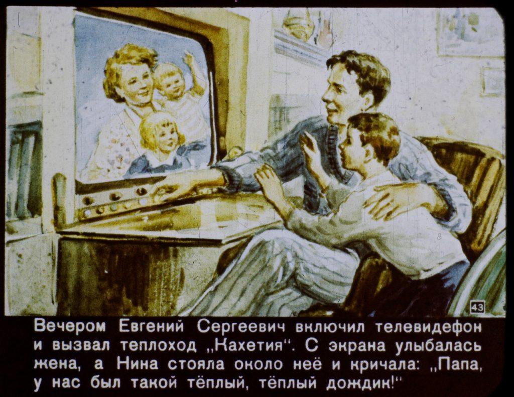 Как представляли 2017 год в СССР: диафильм 43