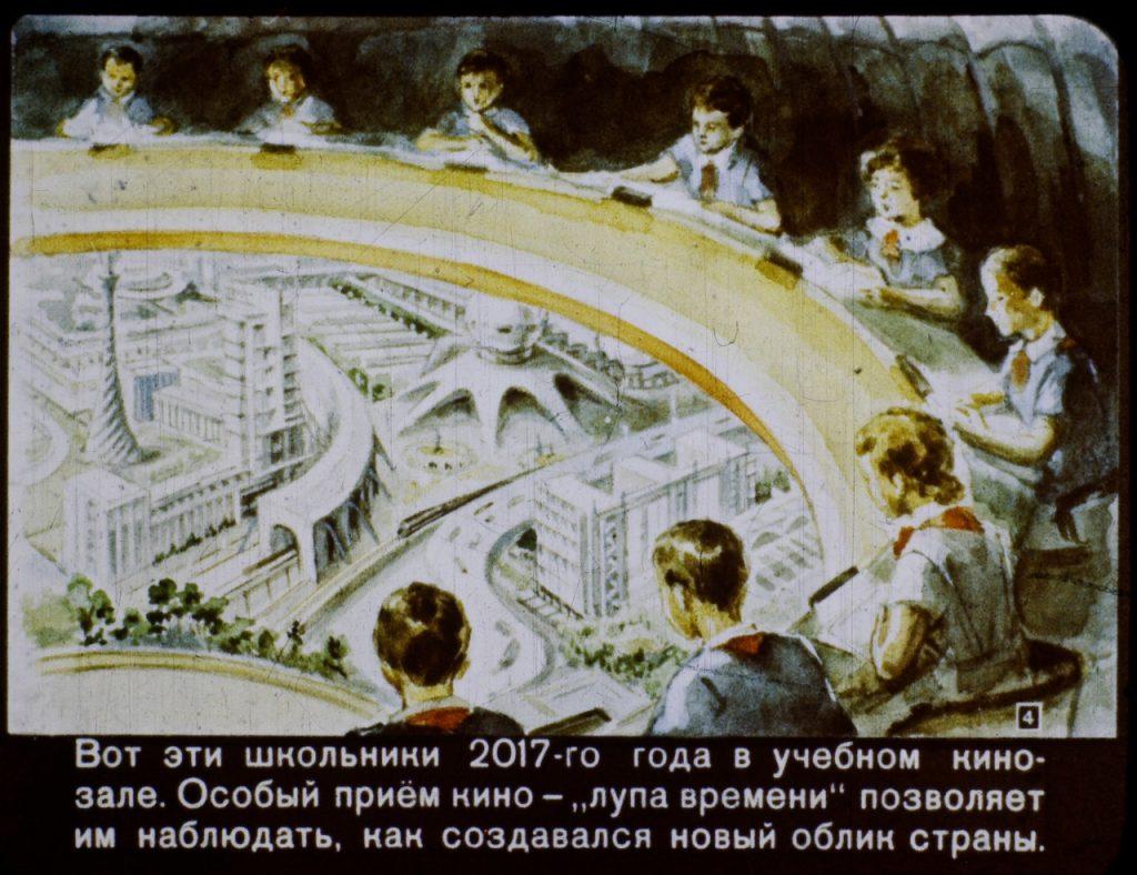 Как представляли 2017 год в СССР: диафильм 4