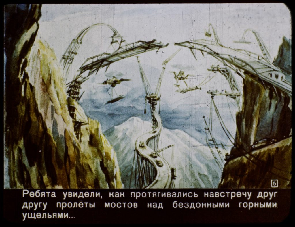 Как представляли 2017 год в СССР: диафильм 5