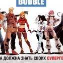 Комиксы Bubble и их вселенная
