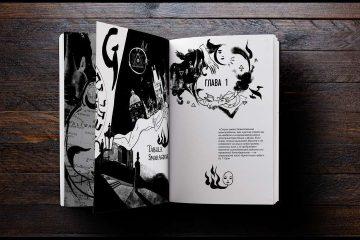 Продолжается сбор средств на издание книжной трилогии «Территория невероятностей»