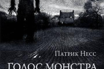 Патрик Несс «Голос монстра»