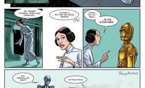 Комикс: Новая надежда умирает последней