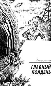 Александр Мирер «Главный полдень»
