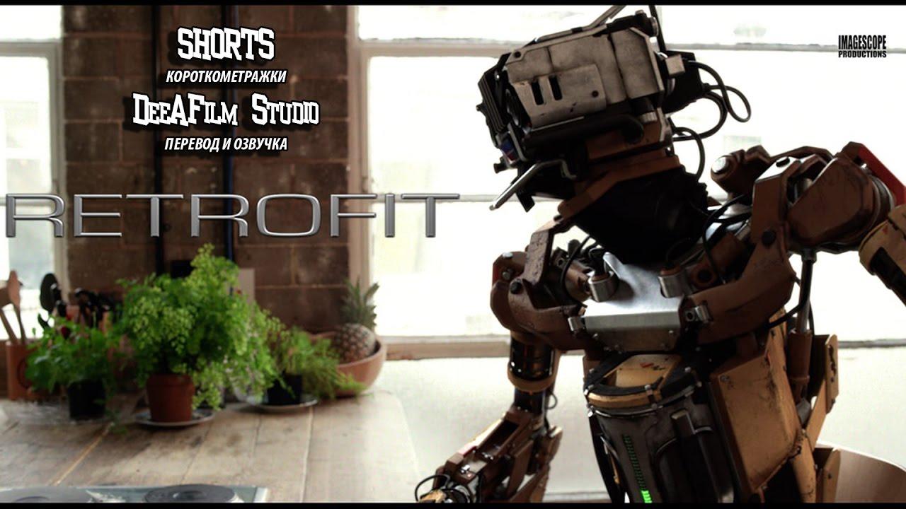 Короткометражка «Доработка» (Retrofit)
