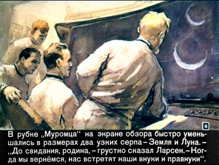 Диафильм вышел в двух вариантах — цветном и чёрно-белом — и в последующие годы не раз переиздавался