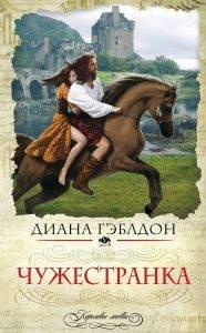 Диана Гэблдон «Чужестранка»