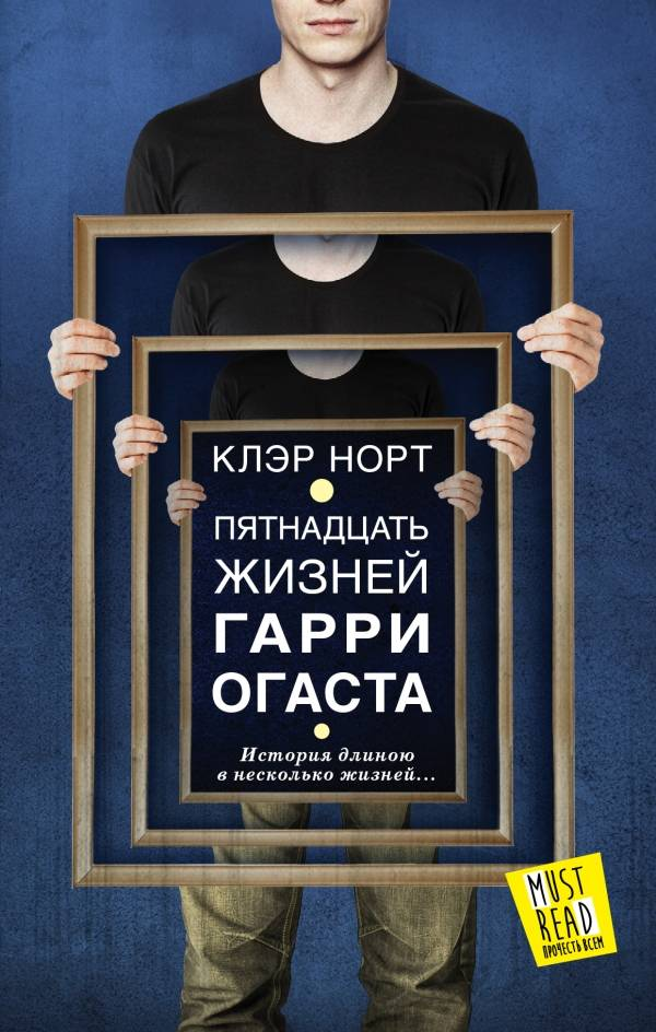 Клэр Норт «Пятнадцать жизней Гарри Огаста»