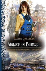 Елена Звёздная «Академия Ранмарн»