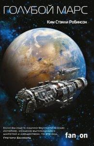 Ким Стенли Робинсон «Голубой Марс»