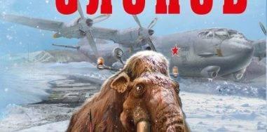 Олег Дивов «Родина слонов»