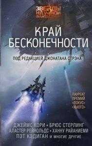 Питер Гамильтон «Край бесконечности»