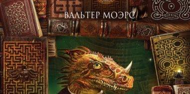 Вальтер Моэрс «Лабиринт Мечтающих Книг»