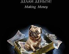 Терри Пратчетт «Делай деньги»