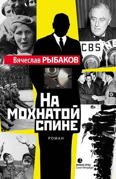 Вячеслав Рыбаков «На мохнатой спине»