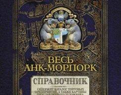 Терри Пратчетт «Весь Анк-Морпорк»