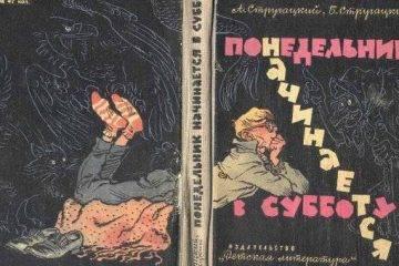 Наследники братьев Стругацких выложили все произведения АБС в открытый доступ
