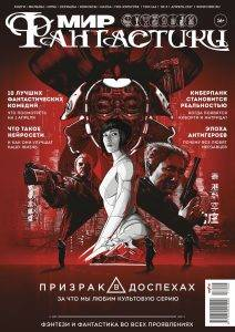 Мир фантастики № 164 (апрель2017)