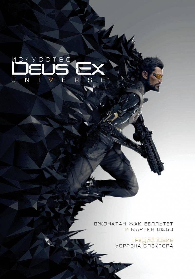 Искусство Deus Ex Universe 2