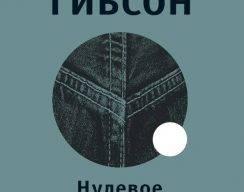 Уильям Гибсон «Нулевое досье»