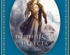 Уильям Голдман «Принцесса-невеста»
