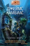 Джеймс Камбиас «Тёмное море»